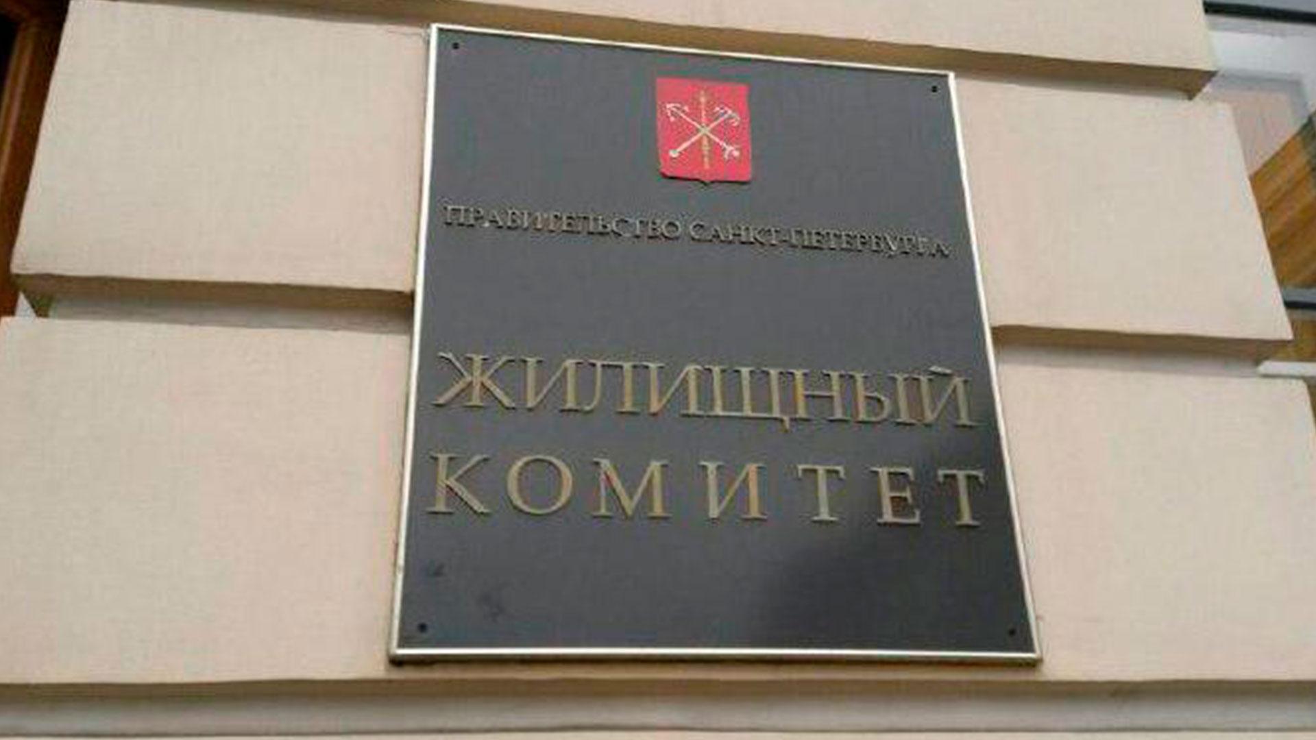 Заседание Общественного совета при Жилищном комитете Правительства Санкт-Петербурга.